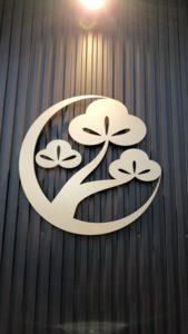 おかげさまで1周年|安城市の松並木療院(マッサージ・整体・鍼灸・美容鍼) | プライベート治療院 | オーダーメイド治療専門